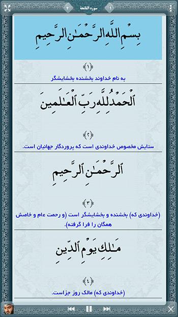 نرم افزار قرآنی باران رحمت