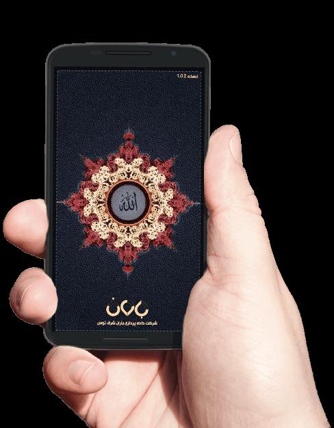 Baran Rahmat - نرم افزار قرآنی باران رحمت نسخه جدید